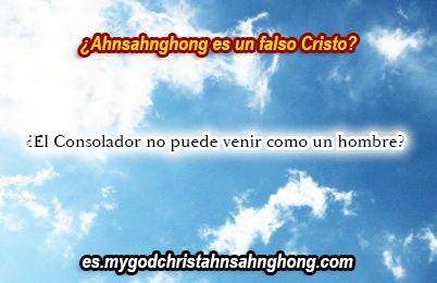 ¡Ahnsahnghong es un falso Cristo porque el Consolador no puede venir en la carne!