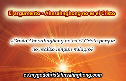 ¿Ahnsahnghong no es Dios porque no realizó ningún milagro?