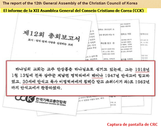 PARTE II – ¿Cristo Ahnsahnghong nunca fue bautizado en 1948?