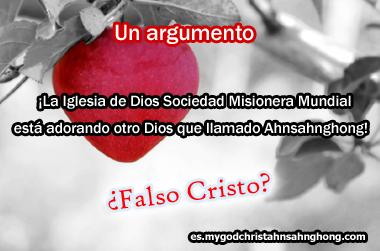 ≪¡La Iglesia de Dios Sociedad Misionera Mundial está adorando otro Dios que llamado Ahnsahnghong!≫