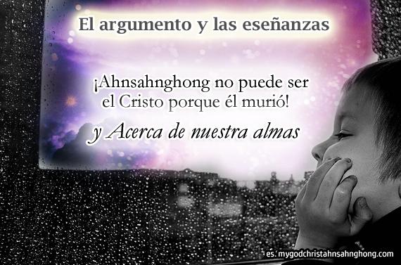 ≪¡Ahnsahnghong no puede ser el Cristo porque Dios no puede morir otra vez!≫