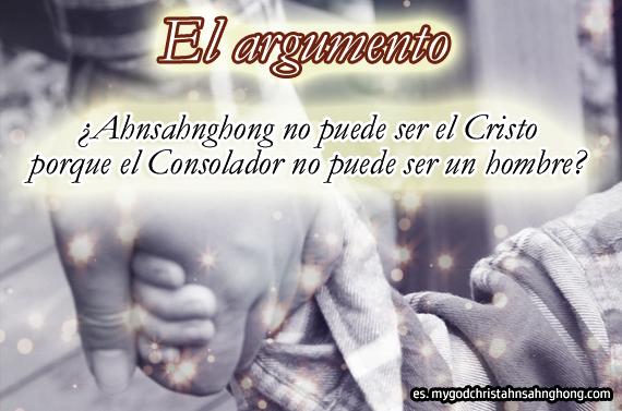 ¿Ahnsahnghong no es Dios porque Dios no es el Consolador cuando él es un humano?