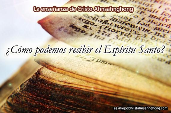La enseñanza de Ahnsahnghong – ¿Todas las que tienen fe recibieron el Espíritu Santo?